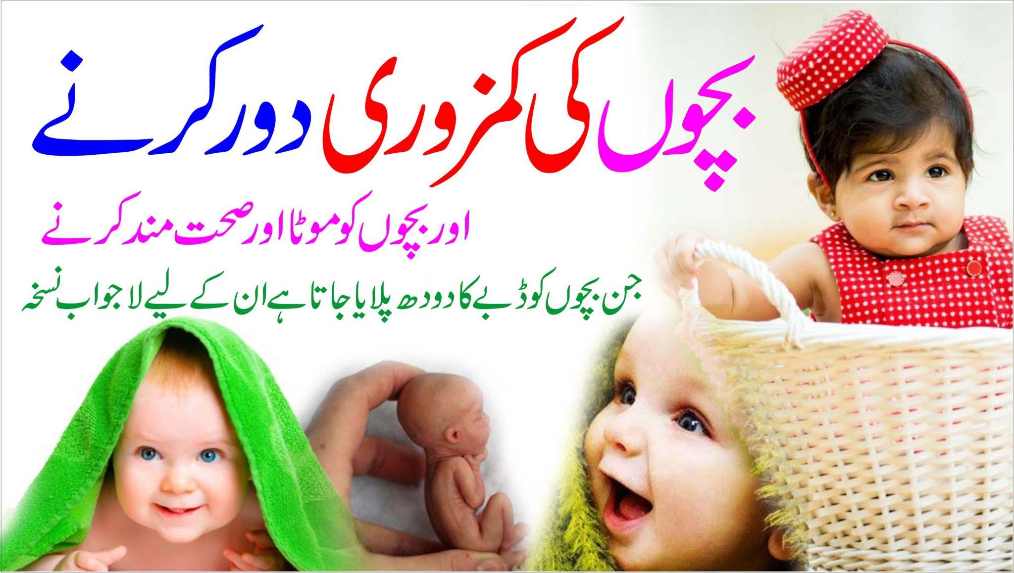 Child Health Care Tips in Urdu Hindi,Child Healthy Food ,Child Health Tips, Bachon ka Elaj