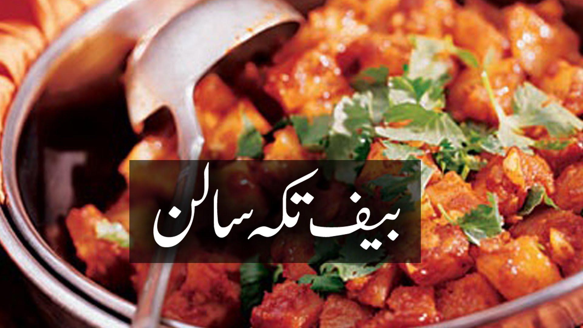 Beef Tikka Curry - Pakistani Recipes - Beef Recipes in Urdu