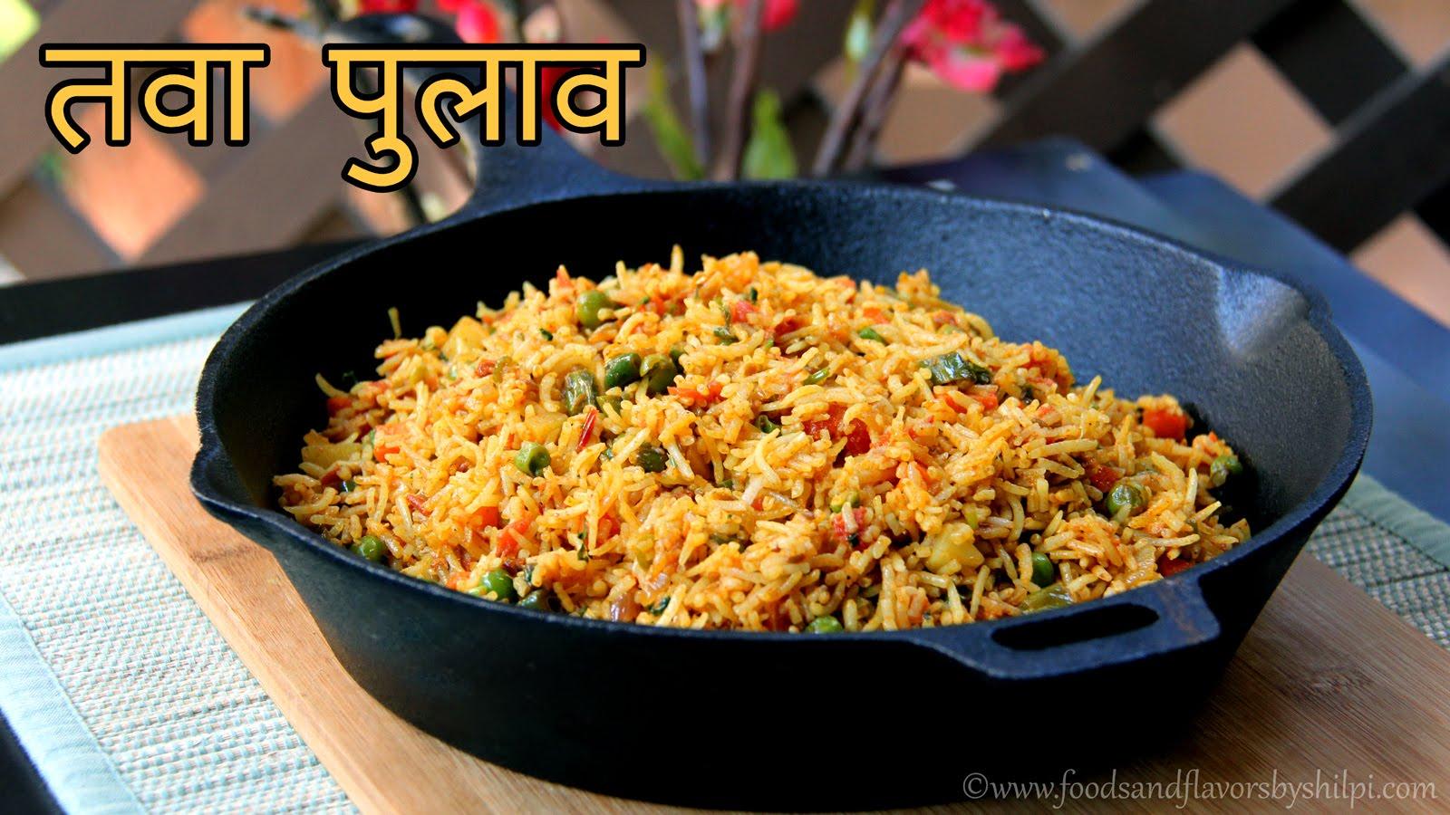 Tawa pulao Recipe in Hindi   तवा पुलाव   Mumbai style Tawa Pulao Recipe - Indian Recipes for Dinner