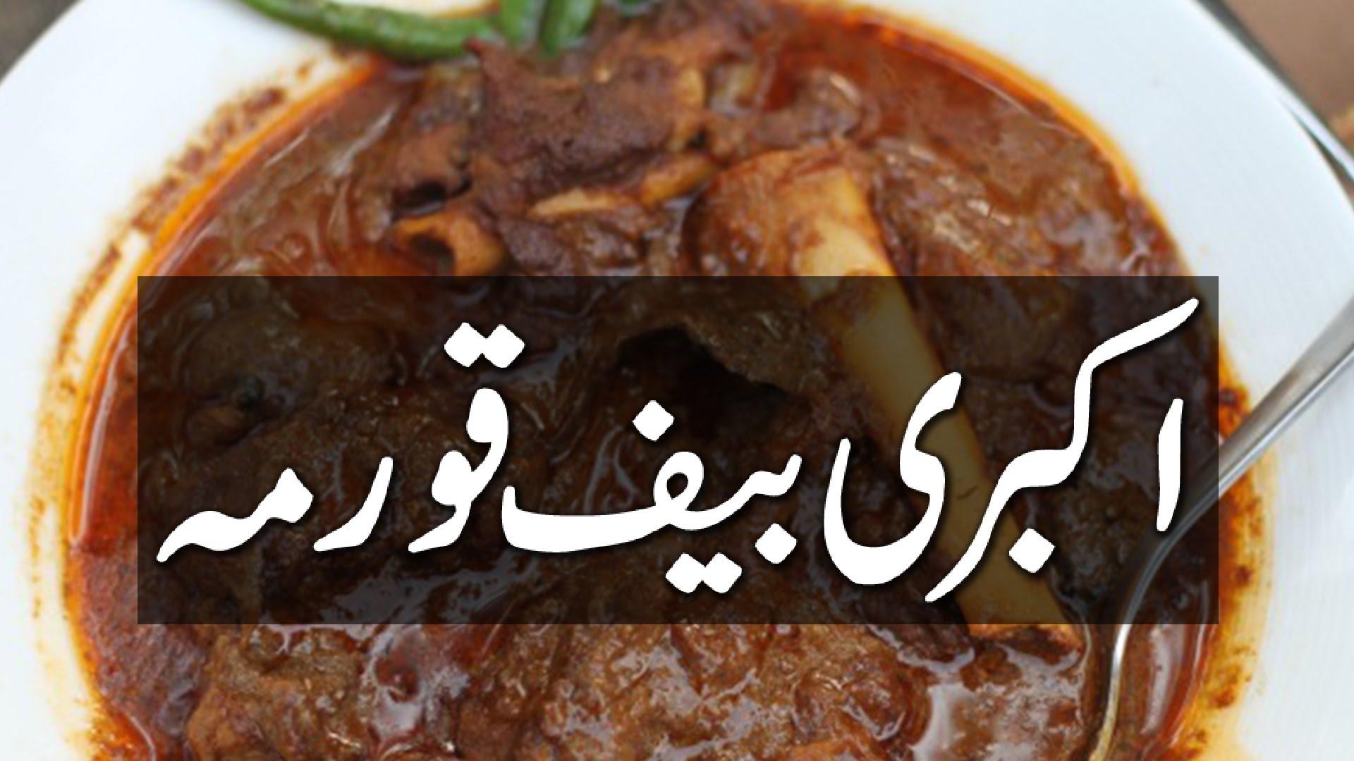 Pakistani Recipes - Beef Korma Recipe - Beef Recipes