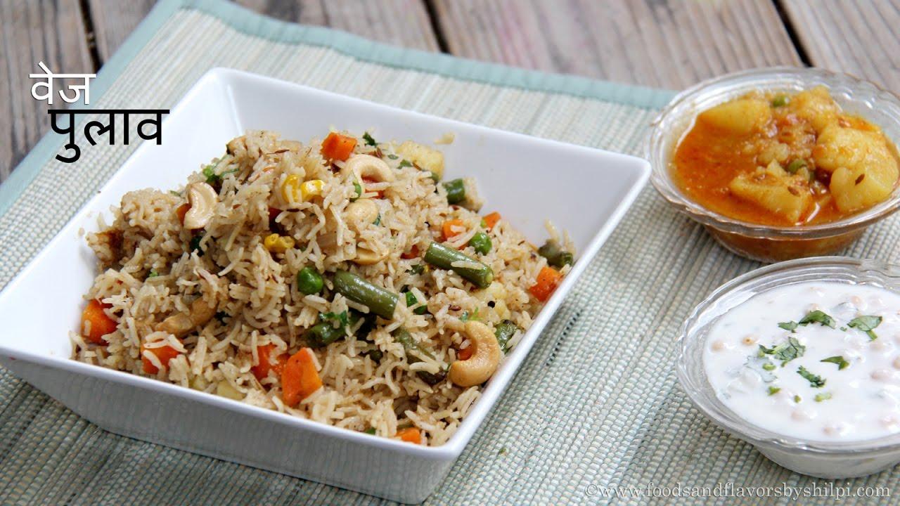 Vegetable Pulao recipe | Veg Pulao | वेजिटेबल पुलाओ | Indian Rice recipes