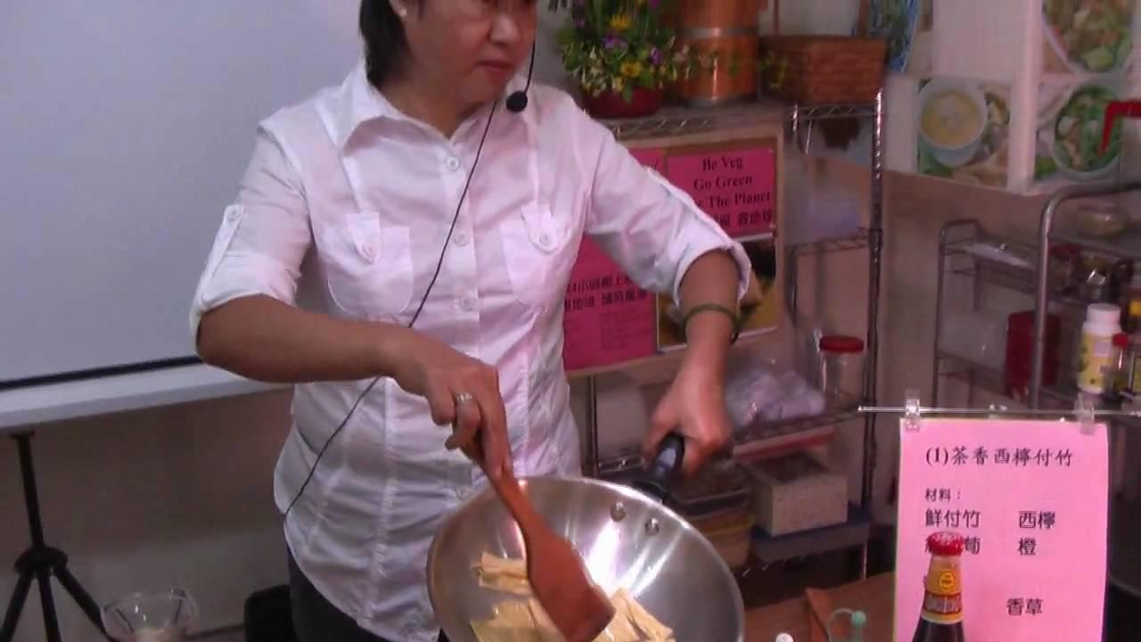 中式素菜班-西檸鮮竹 Chinese Vegetarian Cooking Class (Tofu Sheet with Lemon Juice)
